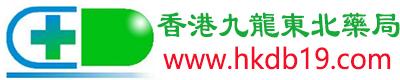 日本藤素香港東北藥局總代理|日本藤素|美國黑金|必利勁